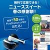 第1回は今日まで!ソニーのニュースアプリ『ニューススイート』でPlayStation VRが当たるチャンス!