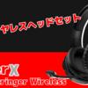 【Cloud Stringer Wireless レビュー】最長17時間動作する軽量快適のワイヤレスゲーミングヘッドセットがHyperXから発売!