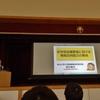 京都教育大学附属桃山小学校 教育実践研究発表会 レポート No.5(2018年2月23日)