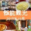 【埼玉/飯能観光】ひとり旅「飯能」2017年10月!都心から電車で40分、美味しいものいっぱいあるぞ