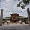 日本三大天神の一つ、防府天満宮へ - 山口県防府を街歩き(後編)