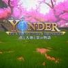 Nintendo Switch用ソフト「Yonder 青と大地と雲の物語」が7月5日より配信スタート!!