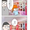 【4コマ】犬笛に咽び泣く男、アンパンマッ!