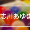 中道志川あゆまつり2020年開催 中止!