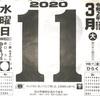3月11日(水)東日本大震災9年後 2020