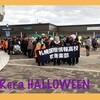 【2018】千歳 レラ【ハロウィンパレード】&北海道初上陸クリスピークリームドーナツ!