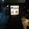 台東区浅草雷門右隣り 昨年に続き、雷門 三定で地元の友人と忘年会!!!