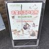 「お笑い江戸名所~歌川広景の全貌」@太田記念美術館を観る