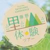 『藤野 里山体験ツアー』 ご紹介します!