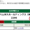 松井証券の「優待クロス」やってみた(諸経費かっちり計算付き)