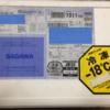 ふるさと納税返礼品届く!!~北海道産冷凍ホタテ大2㎏~