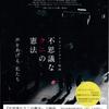 映画『不思議なクニの憲法』上映会と「憲法カフェ」開催のお知らせ