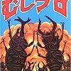 【虫の絵本】カブト・クワガタが出てくる絵本や図鑑