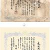 【賞状・表彰状・感謝状・の修復、複製、再生、復元の専門店】