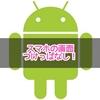 【Android】スマホの画面を勝手に暗くならないようにする方法!?