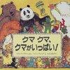 『クマクマ、クマがいっぱい! 』クマキャラ好きにおすすめ絵本 お気に入りクマを探せ!