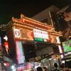 台湾・台風で延泊…饒河街夜市