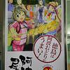 徳島で「おへんろ。」デザインのコカコーラを発見!