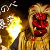 """14日(土)、淵野辺に  """"なまはげ""""  襲来!!!"""
