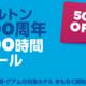 ヒルトンが100時間限定で、日本・韓国・グアムの50%割引セール(5/20~5/24)