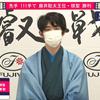 藤井聡太「史上最年少」三冠達成!で見えてきた、「史上初」八冠達成への道。