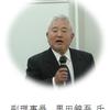 智の木協会 創立記念講演会 レポート