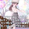 『アストルティアガールズコレクション』はこんなイベント!!