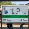 【台湾旅行*お役立ち情報】十分老街行く人必見!荷物は瑞芳駅の行李房へ預けるべし