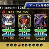 level.720【ドラゴン系15%UP】第126回闘技場ランキングバトル最終日