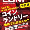 ランドリービジネスマガジン(LBM)号外版/目次・INDEX