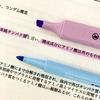 淡い色の水性カラーペンは万能です[塗り絵にも使えます]