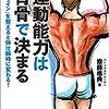 齋藤應典『運動能力は背骨で決まる 「脊柱ライン」を整えると体は瞬時に変わる!』