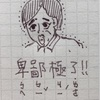 中国語「極了」を使った例文