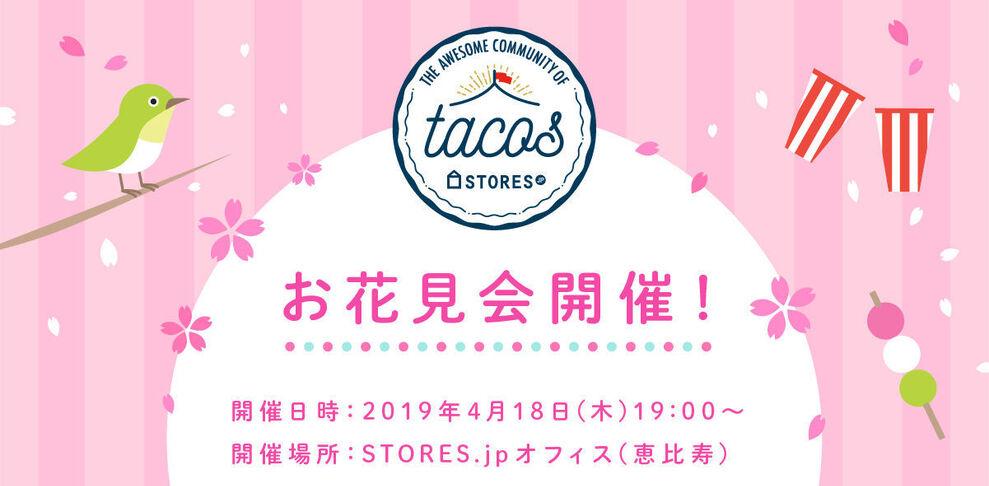 【2019年4月18日(木)開催決定!】TACOSお花見会2019のお知らせ