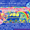 【イベント情報】CHAPAWONICA WORLD 2017年末に開催☆