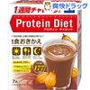 ダイエットの評価です プロティンダイエットプロテインは大手通販サイト販売だから安心♪