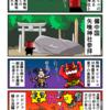 備中国・矢喰神社を参拝するカニ