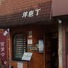 洋庖丁大山店のからし焼肉定食