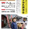 7月6日(木)玉造温泉からヒントを学ぶ!角幸治氏講演会