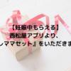 【妊娠中もらえる】西松屋アプリより、『プレママセット』をいただきました