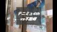 <観劇レポ>テニミュ4th vs不動峰 / 初日の離別から和解へ