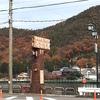 木曽川サイクリングロードと寒寒ライド