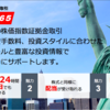 具体的な不労所得方法 〜株価指数CFD編〜
