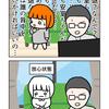 【4コマ】安室奈美恵が引退‥その理由とは?