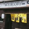 鈴木徳太郎商店 / 札幌市中央区南5条西2丁目 社交会館 1F