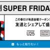 ソフトバンクスマホユーザー限定 「SUPER! FRIDAY」第2弾!31アイスクリームの大行列は、25歳以下限定の「学割モンスター」が影響か?