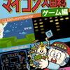 【1983年】ケイブンシャの大百科110 マイコン大百科ゲーム編