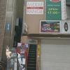 イタリアン酒場 MIDDLE RANGE(ミドルレンジ)/ 札幌市中央区南2条西5丁目 2F