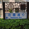 【♯10】花園通り(東京都新宿区)/通称道路名標識探訪