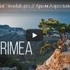 数々の歴史の舞台 クリミア半島の絶景